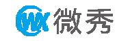 微秀营销管理系统-多用户微信营销服务平台